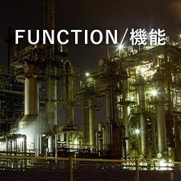 FUNCTION/機能