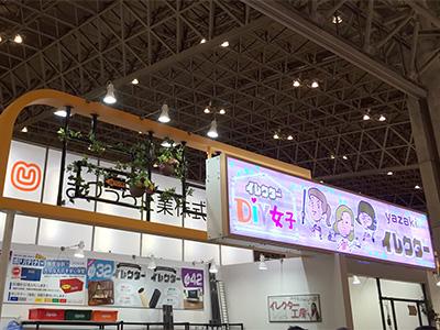 JAPAN DIY HOMECENTER SHOW 2016